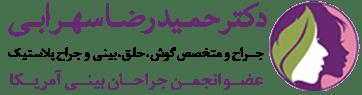 جراح بینی اصفهان دکتر سهرابی